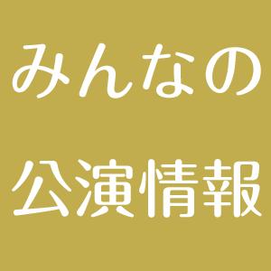 12/27 オペラ ミュージカル